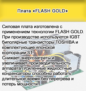 Плата «FLASH GOLD»